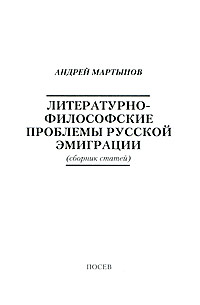 Андрей Мартынов Литературно-философские проблемы русской эмиграции