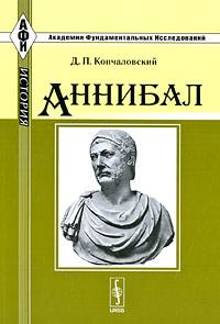 Д. П. Кончаловский Аннибал