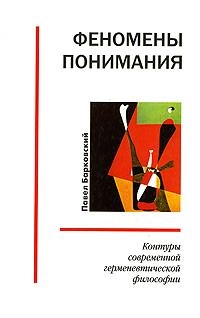 Феномены понимания. Контуры современной герменевтической философии