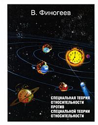 В. Финогеев Специальная теория относительности против специальной теории относительности очень специальная теория относительности иллюстрированное руководство