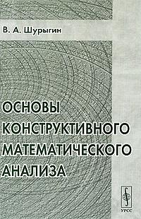 В. А. Шурыгин Основы конструктивного математического анализа основы численного анализа