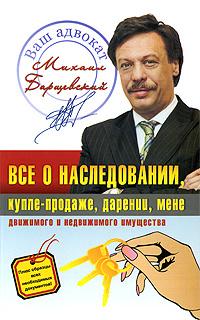Барщевский М.Ю. Все о наследовании, купле-продаже, дарении, мене движимого и недвижимого имущества