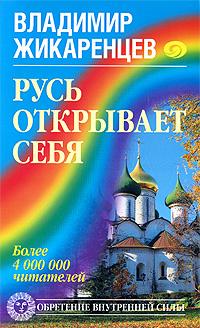 Владимир Жикаренцев Русь открывает себя