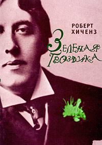 Зеленая гвоздика. Роберт Хиченз