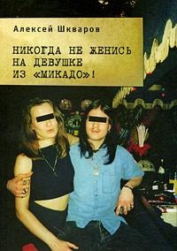 Алексей Шкваров Никогда не женись на девушке из Микадо! удилище princess 500 mikado
