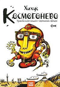 Хихус Космогонево империя смерти книга
