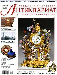 Антиквариат, предметы искусства и коллекционирования, №4 (56), апрель 2008 (+ CD-ROM)