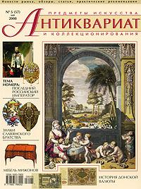 Антиквариат, предметы искусства и коллекционирования, №5 (57), май 2008 антиквариат