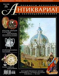 Антиквариат, предметы искусства и коллекционирования, №6 (58), июнь 2008