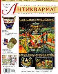 Антиквариат, предметы искусства и коллекционирования, №7-8 (59), июль-август 2008 антиквариат