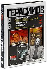 Сергей Герасимов: Молодая гвардия / Журналист / Люди и звери (3 DVD)