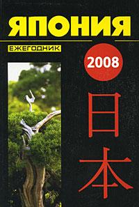 Япония 2008. Ежегодник япония 2009 ежегодник