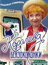 Юрий Белов (