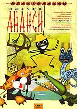 Паучок Ананси. Сборник мультфильмов детский костюм паучок 28 32