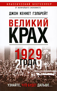 Великий крах 1929 года. Джон Кеннет Гэлбрейт