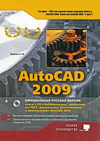 Н. В. Жарков AutoCAD 2009 (+ CD-ROM) жарков н в autocad 2015 книга dvd с библиотеками шрифтами по гост модулем спдс от autodesk форматками дополнениями и видеоуроками