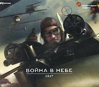 Война в небе - 1917