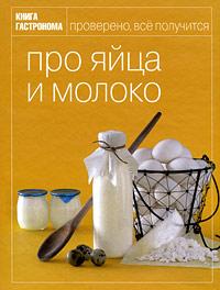 Инна Антохина,Марина Боннеманн Про яйца и молоко