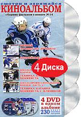 Киноальбом: Сборник фильмов о хоккее № 14 (4 DVD) киноальбом суперфутбол спецвыпуск к euro 2012 8 dvd