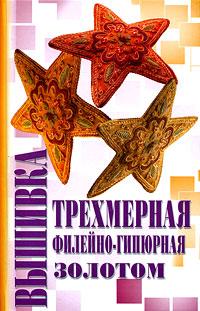 М. А. Демкин�� Вышивка трехмерная, филейно-гипюрная, золотом