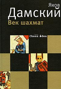 Век шахмат. Яков Дамский