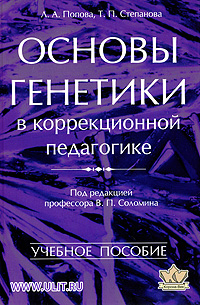 Л. А. Попова, Т. П. Степанова Основы генетики в коррекционной педагогике
