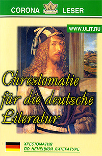 цены Л. Крайнова Chrestomatie fur die deutsche Literatur / Хрестоматия по немецкой литературе