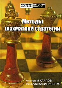 Методы шахматной стратегии. Анатолий Карпов, Николай Калиниченко