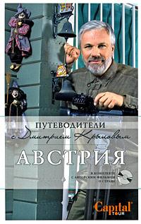 Крылов Д., Сушек И. Австрия (+ DVD-диск) книги эксмо австрия путеводитель 2 е изд dvd