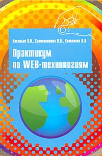 В. В. Васильев, Н. В. Сороколетова, Л. В. Хливненко Практикум по Web-технологиям