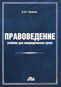 А. Н. Чашин Правоведение дополнительное образование в контексте форсайта