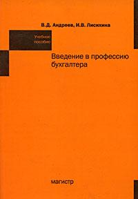 В. Д. Андреев, И. В. Лисихина Введение в профессию бухгалтера сергей степанов сколько вы стоите технология успешной карьеры