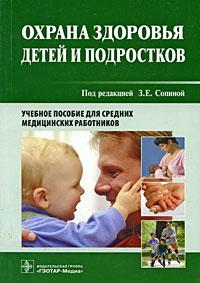 Под редакцией З. Е. Сопиной Охрана здоровья детей и подростков под редакцией в и кулакова е а богдановой руководство по гинекологии детей и подростков