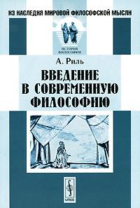 9785397007535 - А. Риль: Введение в современную философию - Книга