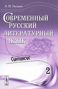 9785397007627 - А. Н. Гвоздев: Современный русский литературный язык. Часть 2. Синтаксис - Книга