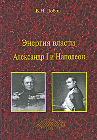 Энергия власти. Александр I и Наполеон