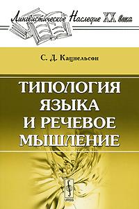 9785397007436 - С. Д. Кацнельсон: Типология языка и речевое мышление - Книга