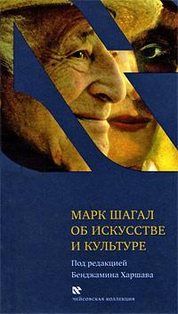 Марк Шагал Об искусстве и культуре николай левичев pro политику статьи выступления интервью