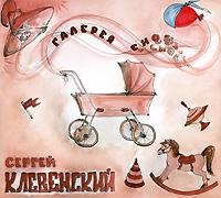 Сергей Клевенский Сергей Клевенский. Галерея снов сергей самаров возраст гнева