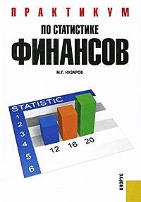 Практикум по статистике финансов