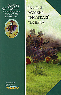 Виктор Журавлев Сказки русских писателей XIX века