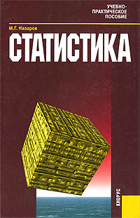 М. Г. Назаров Статистика описательная и индуктивная статистика
