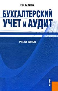 Zakazat.ru: Бухгалтерский учет и аудит. Е. В. Галкина