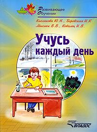 Ю. Н. Кислякова, И. К. Боровская, В. В. Мыслюк, И. В. Ковалец Учусь каждый день найду сароджини