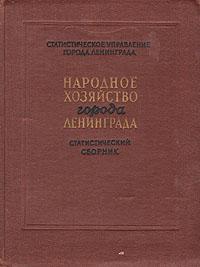Народное хозяйство города Ленинграда. Статистический сборник