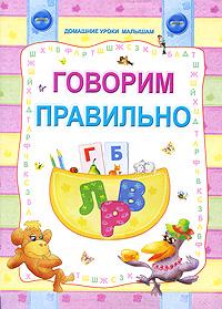 Ольга Захарова Говорим правильно игорь милославский говорим правильно по смыслу или по форме