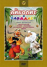 Айболит и Бармалей: Сборник мультфильмов маленькие чудеса сборник мультфильмов