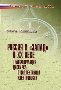 Россия и