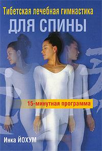Инка Йохум Тибетская лечебная гимнастика для спины гимнастика для позвоночника 2dvd