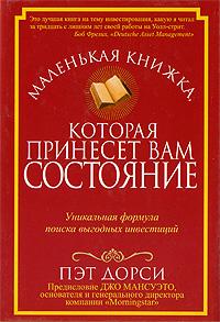 Маленькая книжка, которая принесет вам состояние